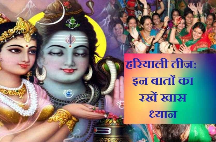 Hariyali Teej: हरियाली तीज की पूजा इनके बिना है अधूरी! रखें खास ध्यान