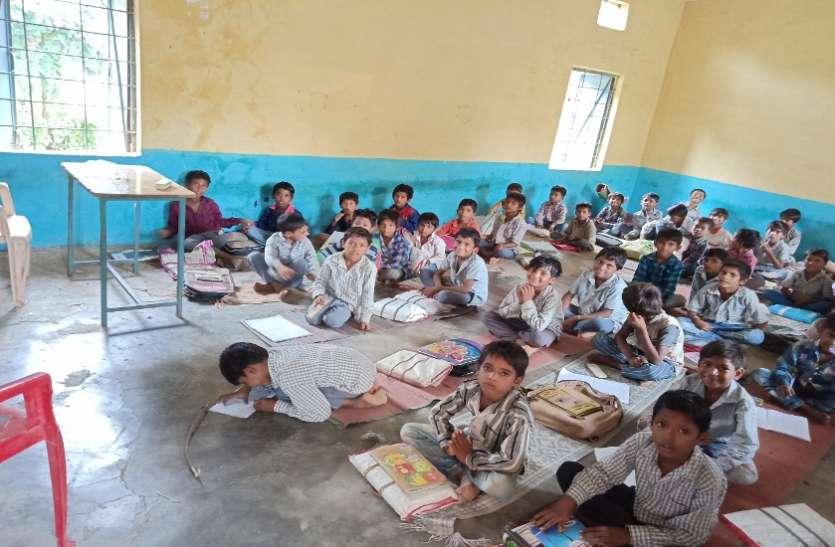 स्कूल में शिक्षक नहीं होने से बैठे रहते हैं विद्यार्थी