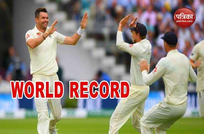 ENG VS IND: इस खास उपलब्धि को हासिल करने वाले दुनिया के पहले क्रिकेटर बने जेम्स एंडरसन