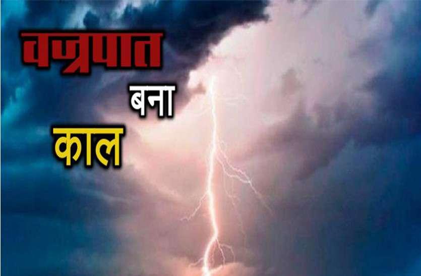 इधर राज्य में दिन भर जारी रहे बारिश व तूफान, उधर कटक में वज्रपात लील गया चार लोगों की जिंदगी