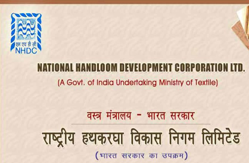 नेशनल हैंडलूम डेवलपमेंट कारपोरेशन में निकली भर्ती
