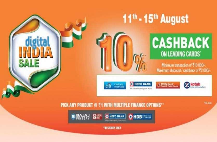 Reliance ने शुरू की 'डिजिटल इंडिया सेल', बंपर ऑफर के साथ मिलेगा शानदार कैशबैक