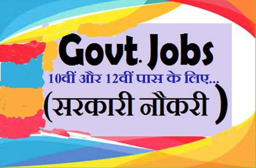 Sarkari Naukri: 10वीं और 12वीं पास के लिए निकली हैं सरकारी नौकरी, ऐसे करें APPLY