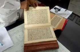 महाराजा जसवन्तसिंह (प्रथम) के शस्त्र-शास्त्र ज्ञान की शिवाजी ने की थी प्रशंसा, यहां संरक्षित हैं उनसे जुड़े ग्रंथ