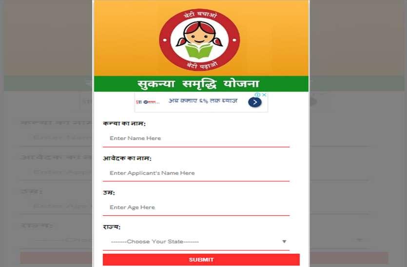 sukanya yojna indian gov