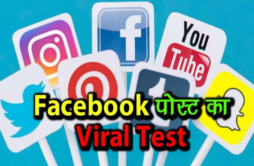 Viral Test : हॉलीवुड एक्टर ने Facebook पोस्ट शेयर करने पर बांटे करोड़ों रुपये, ये है इसका सच