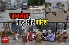 बाढ़ और बारिश से तबाहीः कई राज्यों में साढ़े सात सौ से ज्यादा लोगों ने जान गंवाई, 48 घंटे और भी भारी