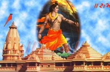 हिंदूवादी नेता ने बताया, इस महीने से बनना शुरु हो जाएगा राम मंदिर