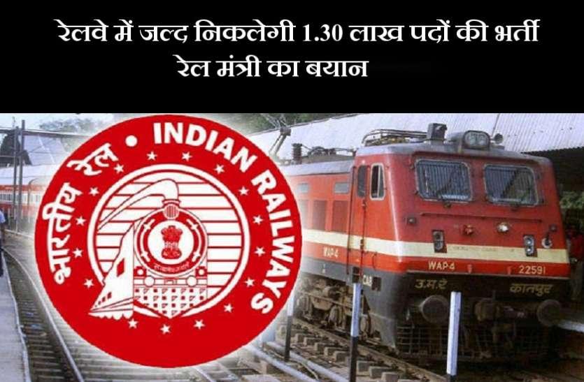 रेलवे में निकलेगी 1 लाख 30 हजार पदों की भर्ती, पढ़िए रेल मंत्री का बयान
