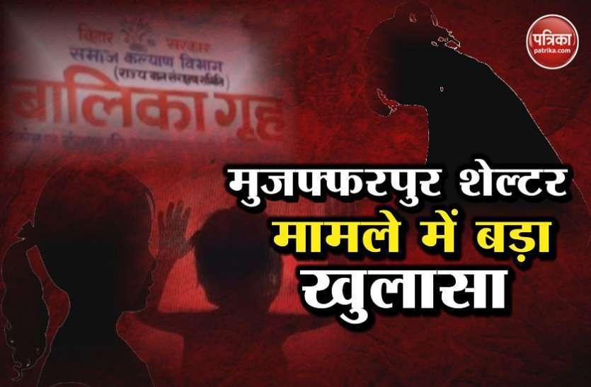 मुजफ्फरपुर: टीआईएसएस रिपोर्ट का खुलासा, कर्मचारियों को थी लड़कियों का यौन शोषण करने की आजादी