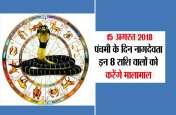 15 अगस्त 2018 नागपंचमी के दिन नागदेवता इन 8 राशि वालों को करेंगे मालामाल