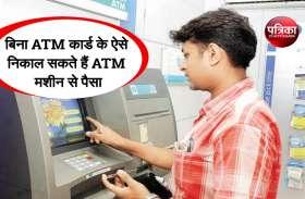 जेब नहीं है ATM कार्ड तो ऐसे भी निकाल सकते हैं एटीएम मशीन से पैसा, जानिए अभी