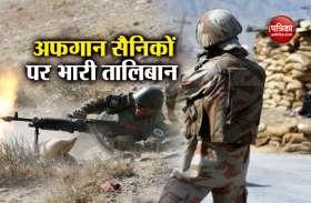 अफगानिस्तानः गजनी में तालिबान का अफगान सैन्यअड्डे पर कब्जा, 17 सैनिक मारे गए