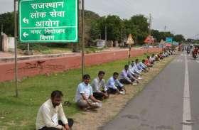 candidets ने सड़क किनारे बैठ नियुक्ति की मांगी भीख