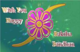 raksha bandhan wallpaper video: यहां से डाउनलोड करें आकर्षक वीडियो वॉलपेपर
