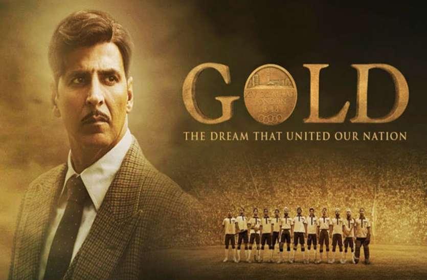 Gold Movie Preview: इस स्वतंत्रता दिवस पर देशभक्ति का अहसास कराएगी अक्षय कुमार की फिल्म,
