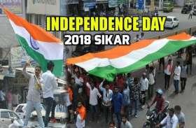 independence day 2018 : सीकर में शुरू हुआ स्वाधीनता दिवस का जश्र, चहुंओर गूंजने लगे आजादी के तराने