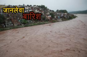 जम्मू में मौसम का मिजाज बिगड़ा,भारी बारिश ने लिया बाढ का रूप और लील गई 5 लोगों की जान