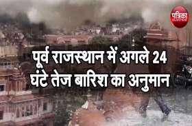 पूर्व राजस्थान में अगले 24 घंटे में तेज बारिश का अनुमान, 10 दिन बाद सक्रिय हुआ मानसून