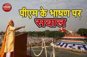 स्वतंत्रता दिवस: पीएम मोदी पर कांग्रेस का कटाक्ष, अब लोगों को अच्छे नहीं सच्चे दिनों का इंतजार