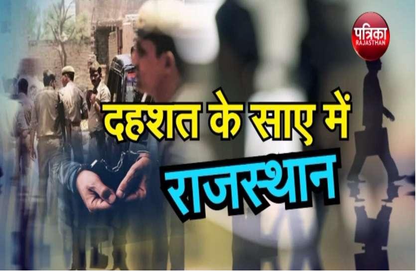विधानसभा चुनावों से पहले दहशत के साए में राजस्थान। खूनी गैंगवार शुरु, गैंगस्टर सक्रिय। पुलिस तलाश कर रहीं अब इन अपराधियों की....