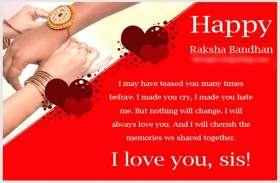raksha bandhan facebook status: इन पिक्स से बनाएं रक्षाबंधन को स्पेशल