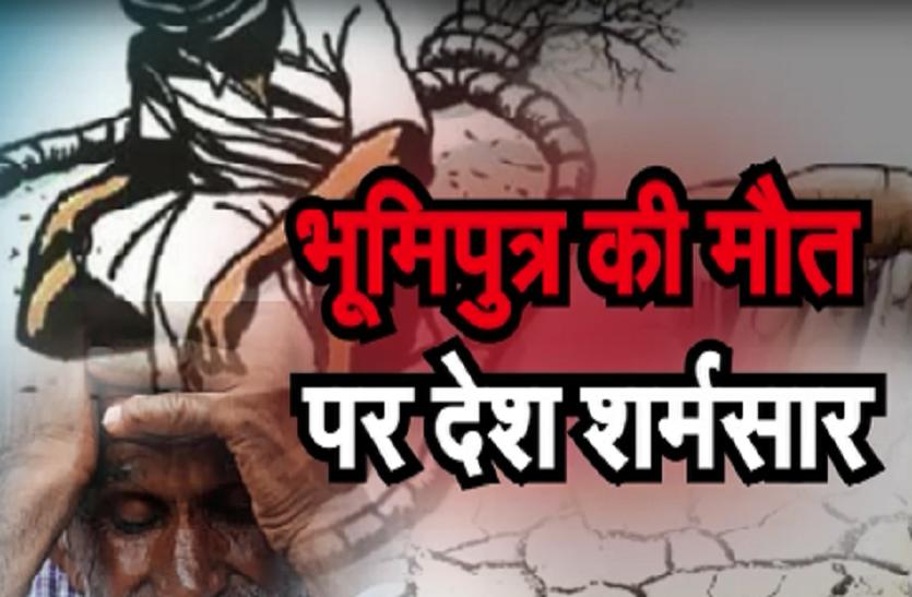 भूमिपुत्र की मौत पर देश शर्मसार