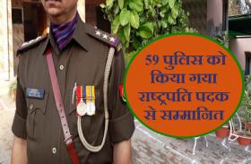 72nd independence day : 59 पुलिस अधिकारियों और कर्मचारियों को राष्ट्रपति पदक से सम्मानित