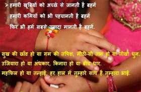raksha bandhan facebook status in hindi: इन हिन्दी स्टेटस से बनाएं रक्षाबंधन को स्पेशल