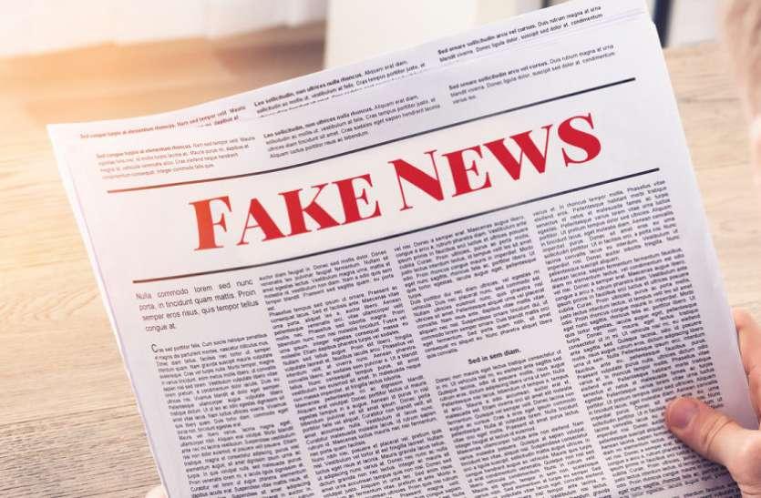 सरकार ने अफवाह या फेक न्यूज पर अंकुश लगाने के लिए बना लिया है नया कानून