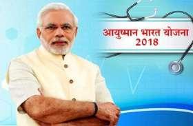 25 सितंबर से शुरू होगी प्रधानमंत्री जन आरोग्य योजना: नीति आयोग