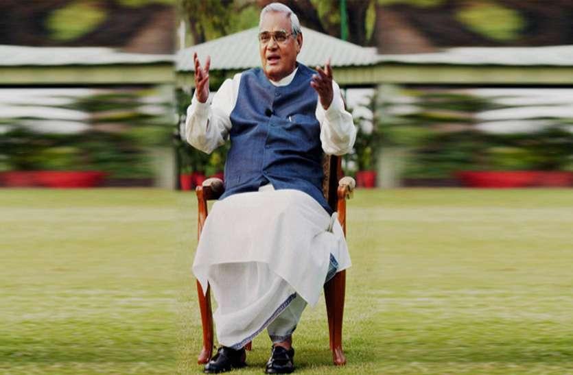 ये हैं अटल बिहारी बाजपेई की चुनिंदा 5 कविताएं, दिल जीत लेंगी आपका