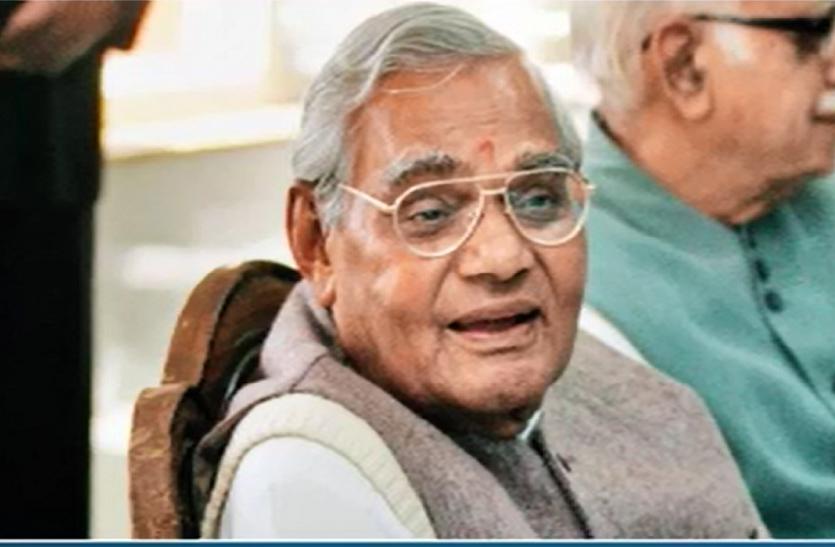 लंवी बीमारी के बाद पूर्व प्रधानमंत्री अटल बिहारी वाजपेयी का निधन...नई दिल्ली के एम्स अस्पताल में  शाम 5.05 बजे ली अंतिम सांस..