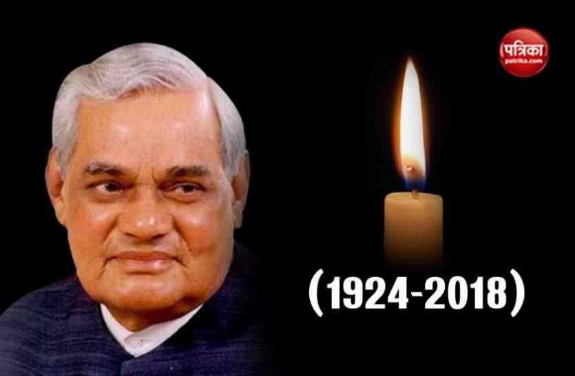 भारत रत्न पंडित अटल का निधनः पूर्व प्रधानमंत्री के जाने से दुखी देश, सभी नेताओं ने दी श्रद्धांजलि