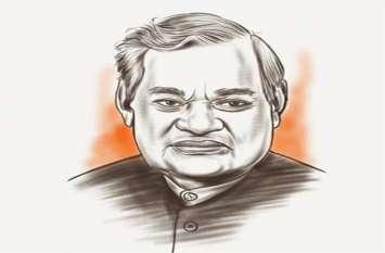पूर्व प्रधानमंत्री अटलबिहारी वाजपेयी के निधन पर सभी शासकीय-अशासकीय स्कूलों में 17 को अवकाश