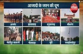 राजस्थान के विभिन्न इलाकों में इस तरह मनाया गया 72 वां स्वतंत्रता दिवस समारोह- देखें विडियो