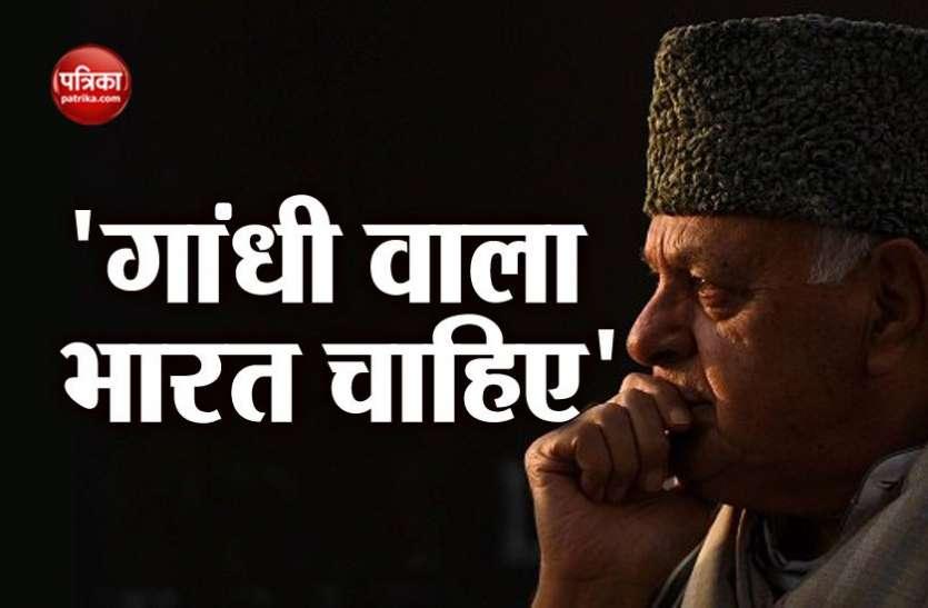 फारूक अब्दुल्ला बोले- हम आतंकी नहीं लेकिन ऐसा भारत भी मंजूर नहीं