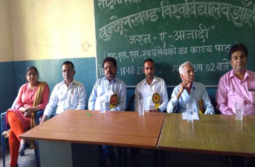 'जश्न-ए-आजादी' में कवियों ने पेश की बदलते भारत की ऐसी तस्वीर