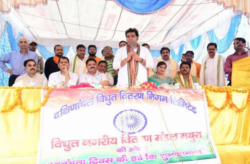 स्वतंत्रता दिवस पर ऊर्जामंत्री ने कान्हा की नगरी को दी 40 करोड़ की सौगात