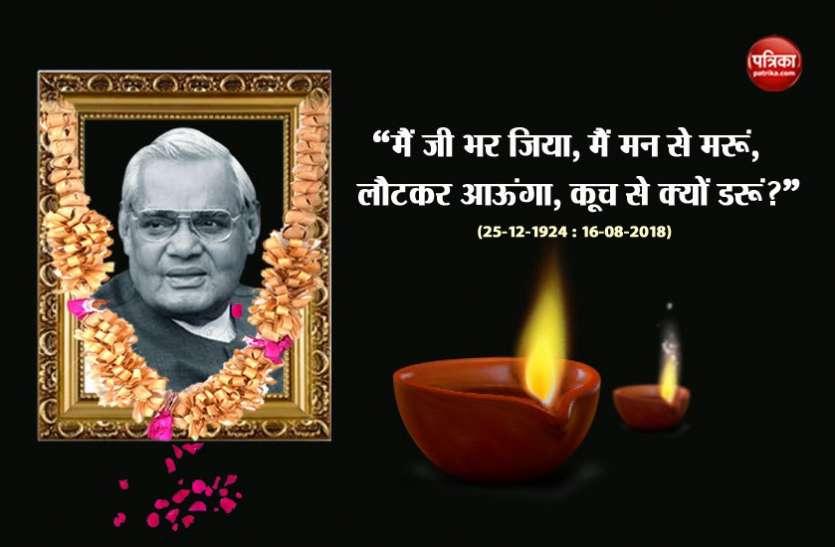 भारतीय राजनीति के एक युग का अंत: अटल बिहारी वाजपेयी ने एम्स में ली अंतिम सांस, कल होगा अंतिम संस्कार