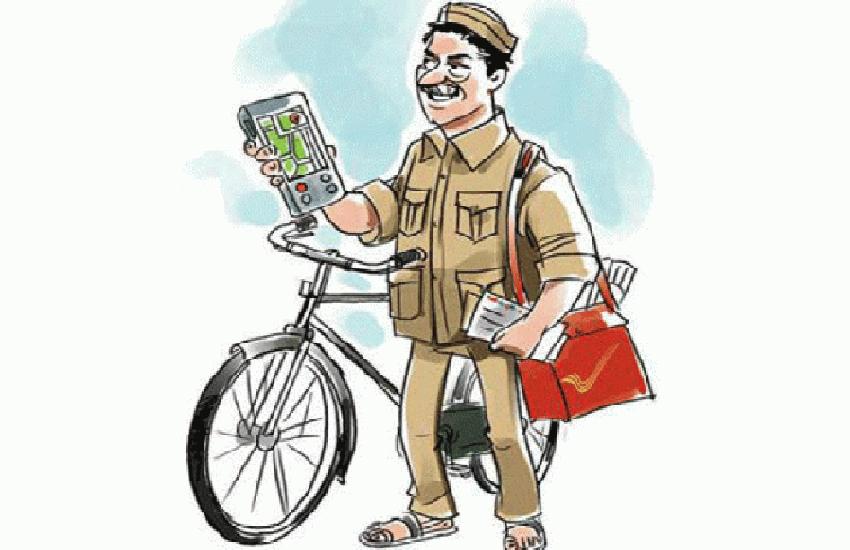 Post Office में फोन करके पोस्टमैन से घर पर मंगवा सकेंगे 5 से 25 हजार रुपये