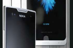 21 अगस्त को Nokia 9 हो सकता है लॉन्च, iPhone X को मिलेगा टक्कर