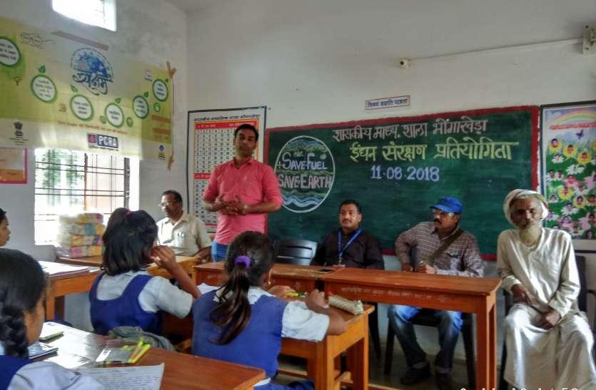 विद्यार्थियों ने दिया ईंधन बचाने का संदेश, जीते पुरस्कार