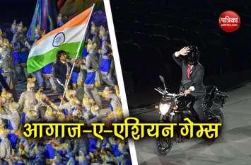 Asian Games 2018: हुआ रंगारंग आगाज, मोटरसाइकिल से स्टेडियम पहुंचे राष्ट्रपति