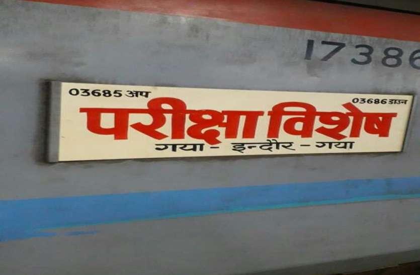 रेलवे की लापरवाही से दोबारा हो जाता स्टेशन पर हंगामा, पढि़ए क्या है मामला