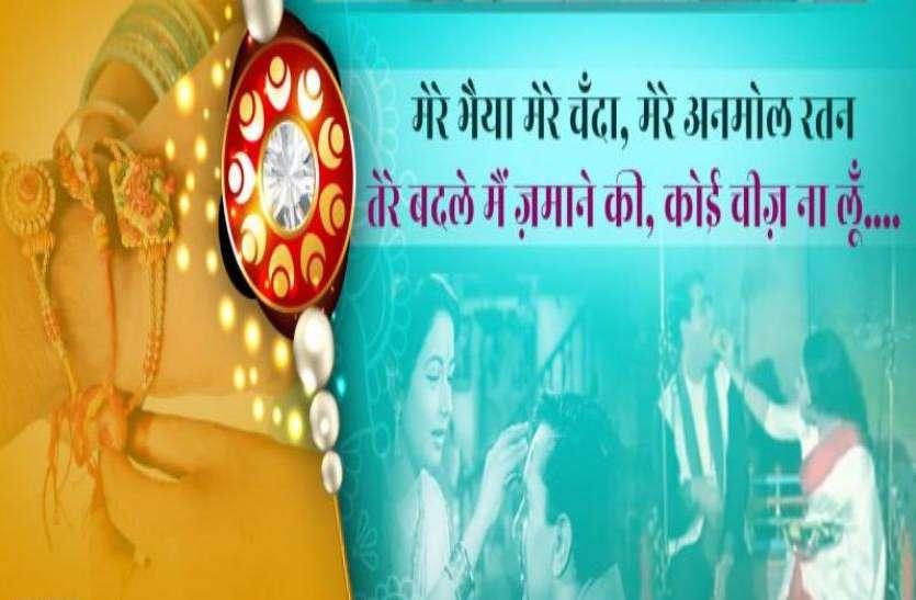 raksha bandhan video songs free download 2015