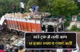VIDEO : खड़े ट्रक में लगी आग, 10 हजार रुपए व दवाएं जलीं
