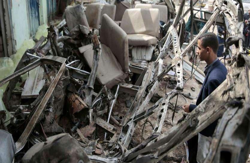 यमन: स्कूल बस पर किए गए हमले में अमरीकी बम का इस्तेमाल