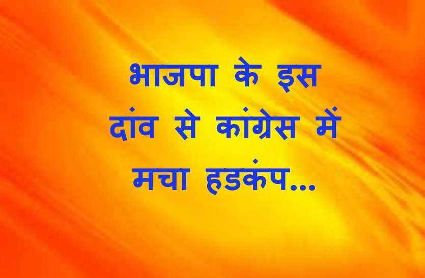 सिंधिया को घेरने भाजपा ने बनाई ये रणनीति!  दिक्कत में आई कांग्रेस