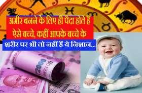 अमीर बनने के लिए ही पैदा होते हैं ऐसे बच्चे! जानिये इन निशानों का रहस्य